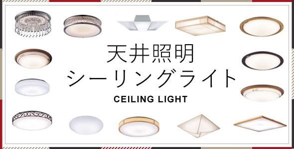 天井照明 シーリングライト特集
