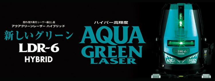 グリーンレーザー墨出し器 LDR-6-DC-W フルセット(本体+受光器+三脚+デジコン セット) ヤマシン