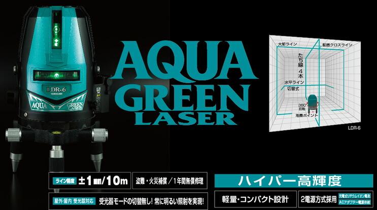 グリーンレーザー墨出し器 LDR-6-DC-W フルセット くっきり見やすい ヤマシン