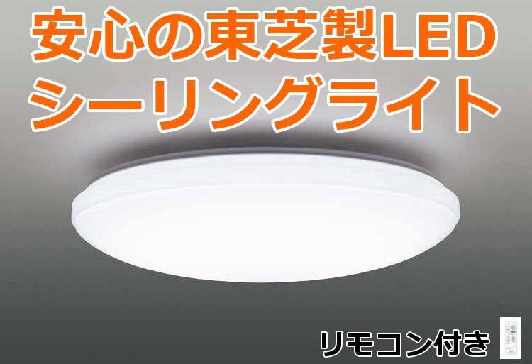 安心の東芝製LEDシーリングライト