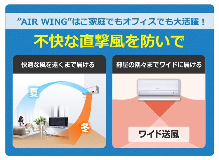 エアーウイングプロは不快な直撃風を防ぎます。