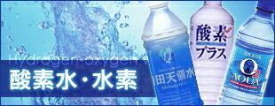 酸素水・水素