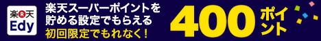 楽天Edy初回ポイント設定でもれなく400ポイント!(楽天Edyデビューキャンペーン) ★
