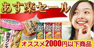 あす楽セール2000円以下