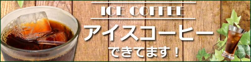アイスコーヒーツ