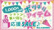 買い回り応援☆1000〜1100円ぽっきりセール!税・送料込