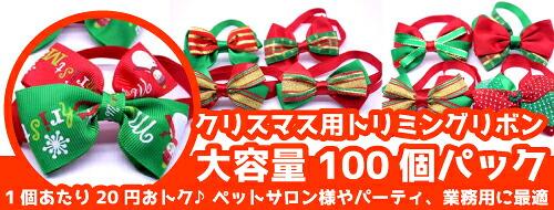 クリスマス用トリミングリボン大容量100個パック