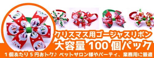 クリスマス用ゴージャスリボン大容量100個パック