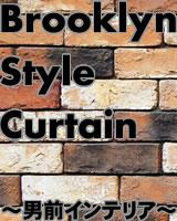 ブルックリンスタイルカーテン