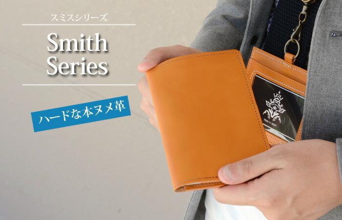 スミスシリーズ