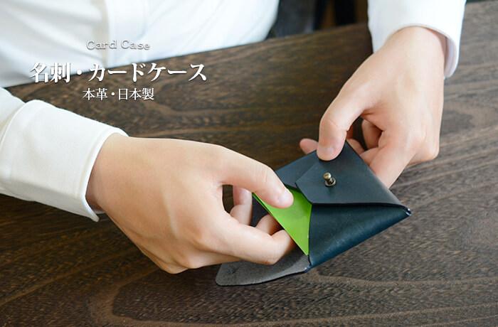 本革名刺入れカードケース