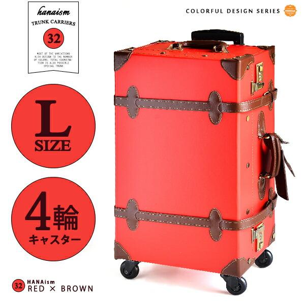 トランクケース トランクキャリー HANAism Lサイズ 4輪 キャリーケース レトロ アンティーク レザー トランクキャリー