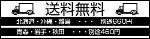 本商品は、送料無料です。北海道・沖縄・離島は別途660円、青森。岩手・秋田は別途460円頂戴致します。あらかじめご了承下さい。