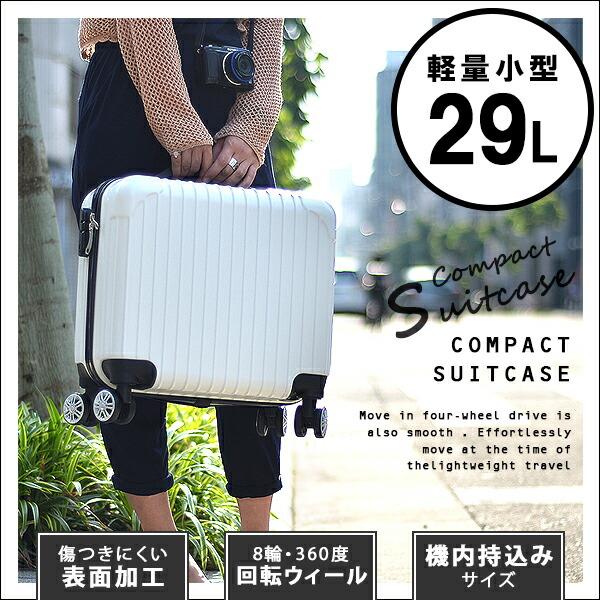 2177大容量スーツケース超軽量タイプ