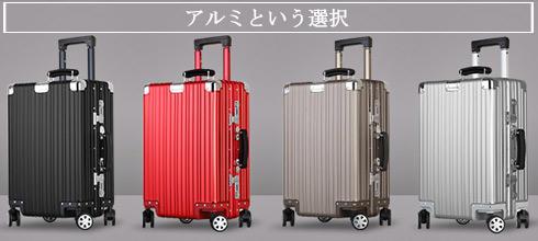 スーツケースを購入してレビュー特典でセカンドバッグが付いてくる