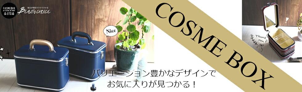 cosmebox