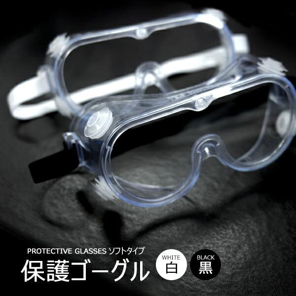 眼鏡 ゴーグル