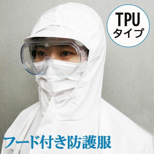 防護服  保護服 使い捨てTPU