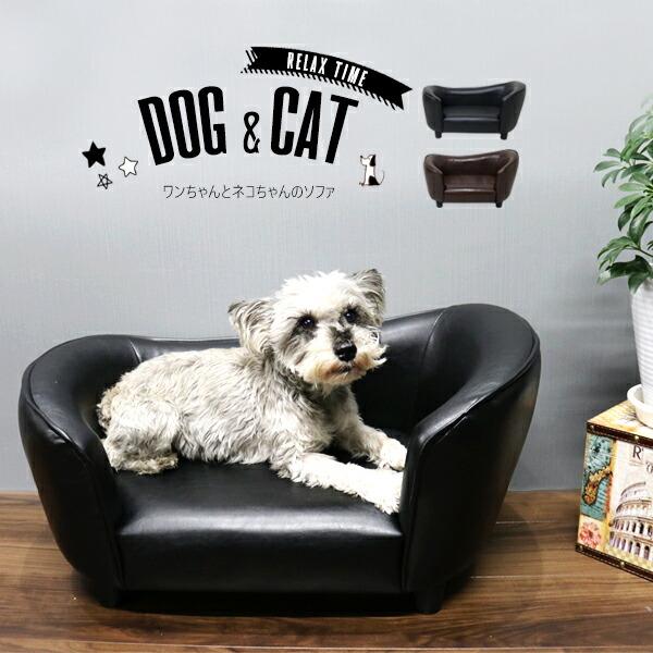 ペット用 合成皮革 小型ソファー