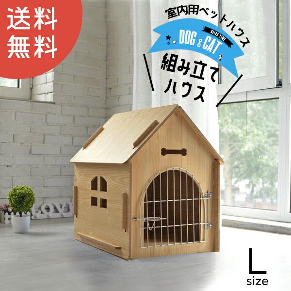 ペット用 お家 DH-1 Lサイズ