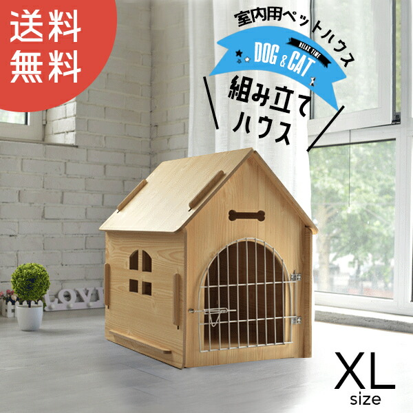 ペット用 お家 DH-1 XLサイズ