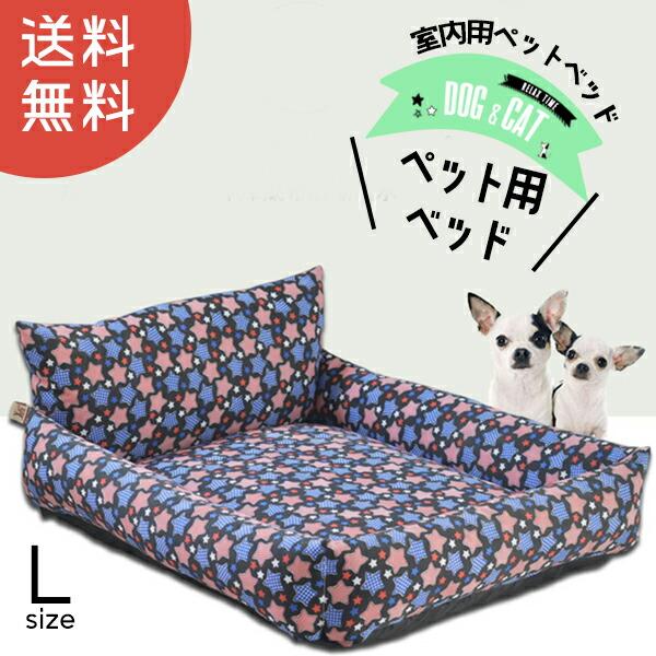 ペット用クッションベッド DH-10 Lサイズ