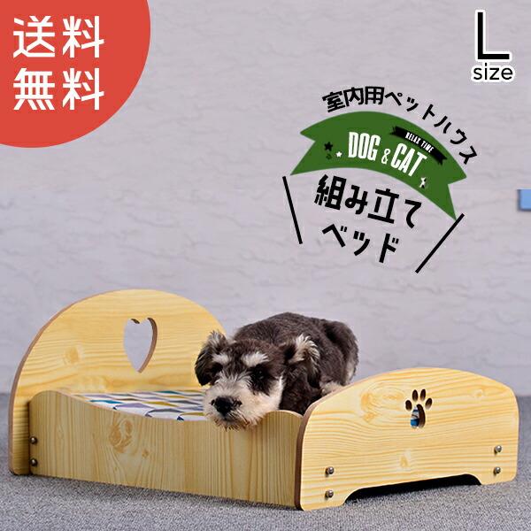 ペット用ベッド DH-4 Lサイズ