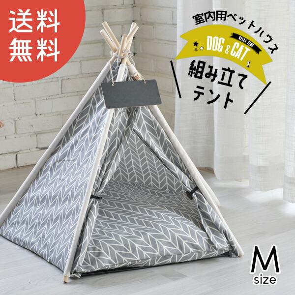 ペット用 テント DH-9Mサイズ