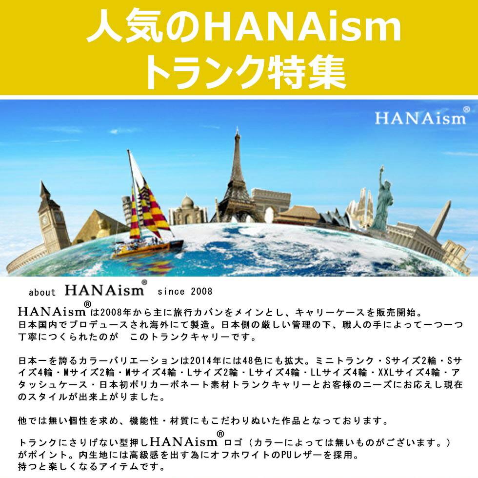 HANAism トラック
