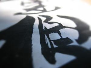 すずき文字書体