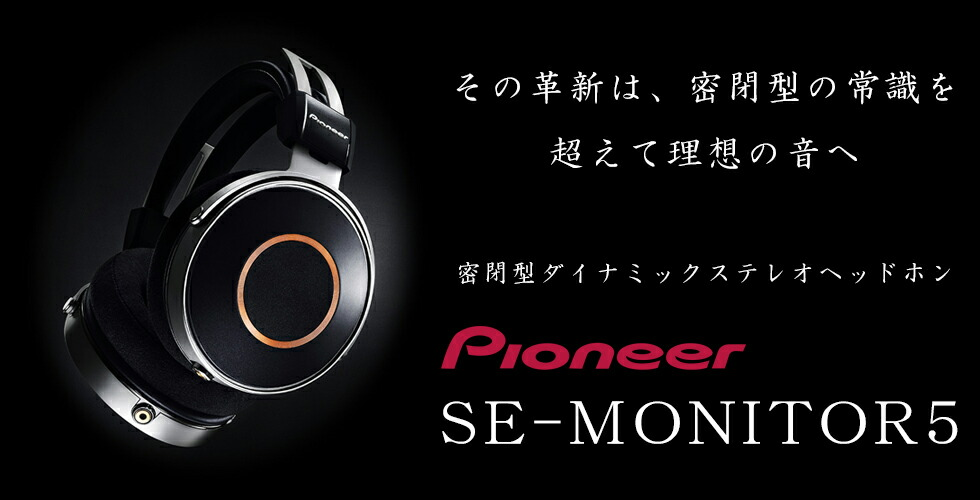 pioneer se_monitor5 バナー