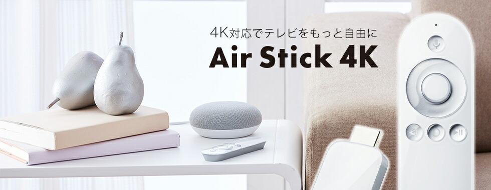 Air Stick 4K