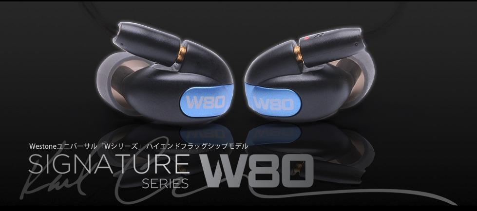 Westoneユニバーサル「Wシリーズ」 ハイエンドフラッグシップモデル SIGNATURE SERIES W80