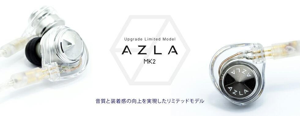 AZLA MK2