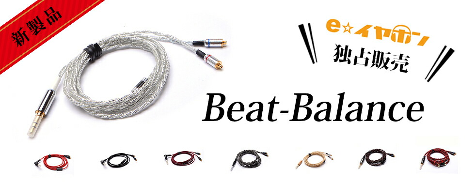 Beat−Balance