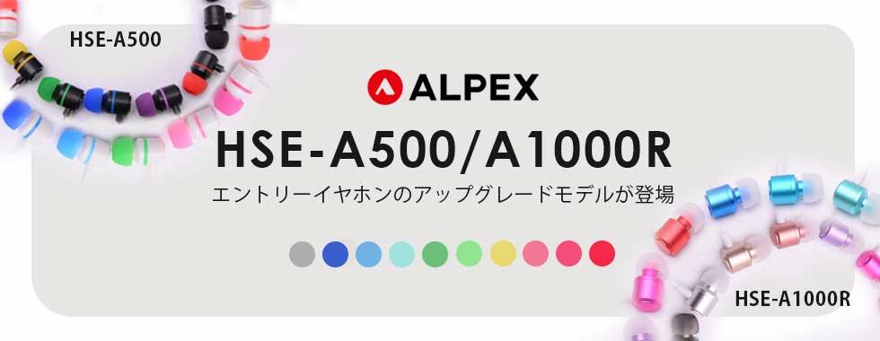 ALPEX HSE-A500/A1000R