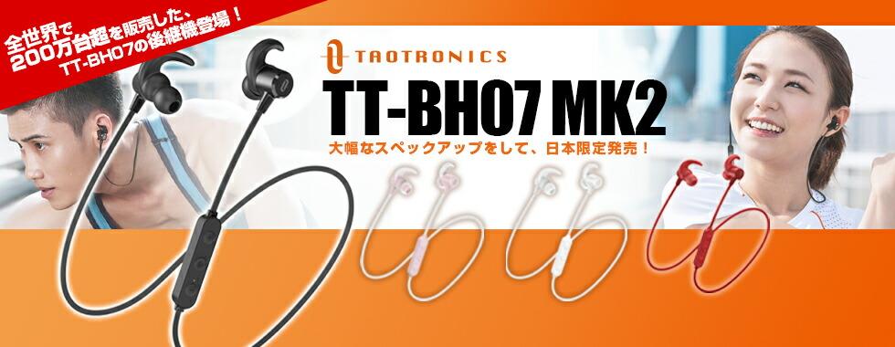 TaoTronics TT-BH07 MK2