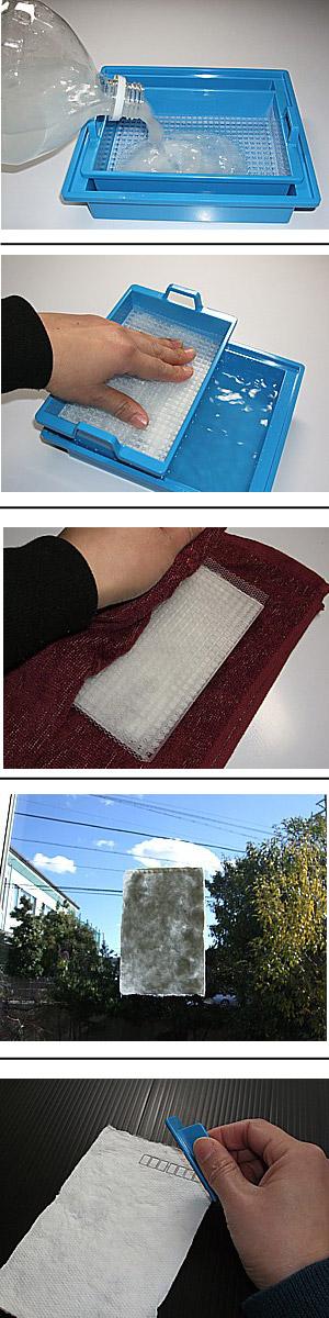 紙すきセット作り方