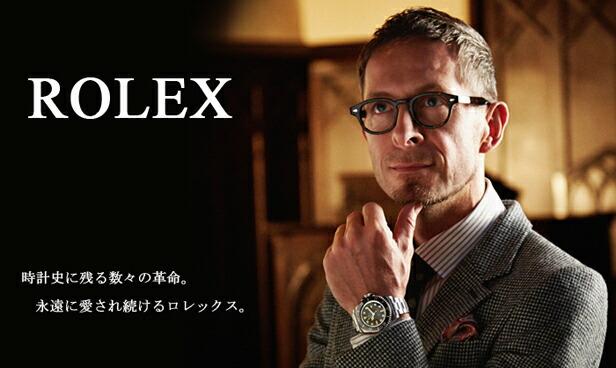【ROLEX】ロレックス
