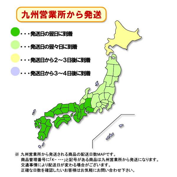 九州発送エリア
