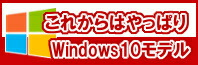 ●Windows10