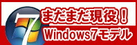 ●Windows7