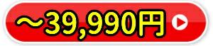 ●39,900円
