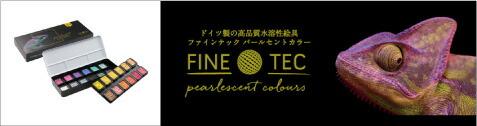 FINETECファインテック