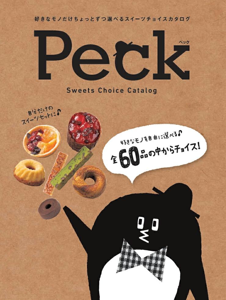 Peck ペック