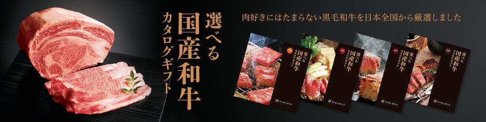 選べる国産和牛カタログギフト