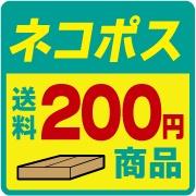 200円送料
