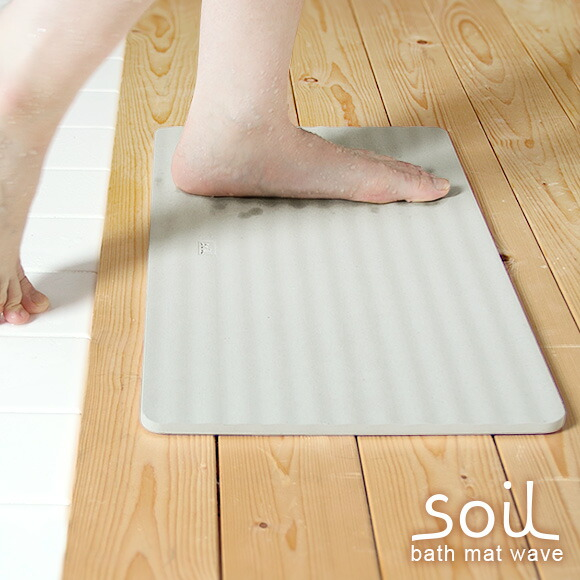 soil_bathmat_w_01.jpg