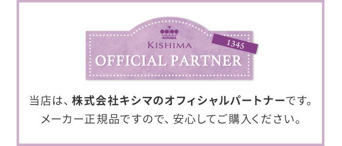 当店は株式会社キシマのオフィシャルパートナーです