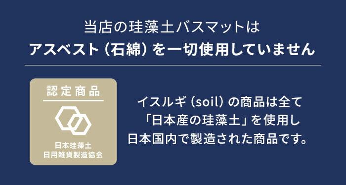日本製珪藻土を使用し、日本国内で厳密な品質管理の元製造された商品です